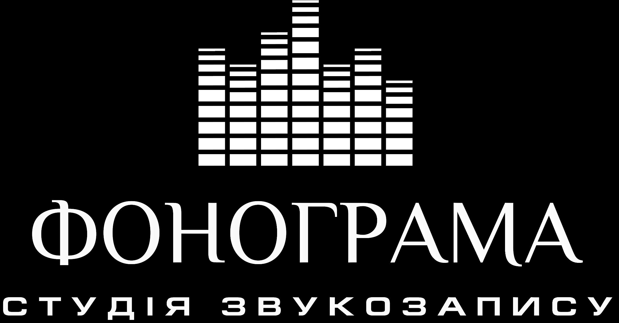 Студія звукозапису Фонограма